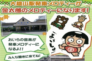 大雄山駅の発車メロディーが「金太郎」になります