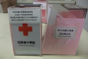 平成28年熊本地震災害義援金について