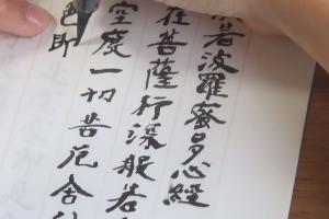 最乗寺(写経)
