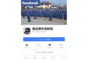 消防団公式Facebookページを開設しました