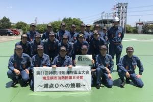 第51回神奈川県消防操法大会に南足柄市消防団第6分団が出場します