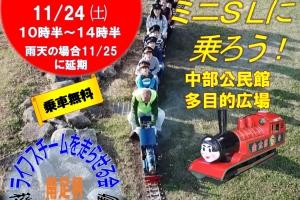手づくり機関車に乗ろう! 11月24日(土) 中部公民館多目的広場(乗車無料)