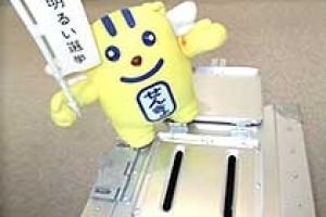 神奈川県議会議員選挙 立候補予定者事前説明会