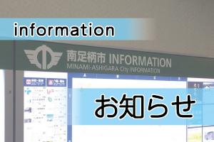 岡本・福沢サービスセンター閉所および大雄山駅前サービスセンター開所のお知らせ