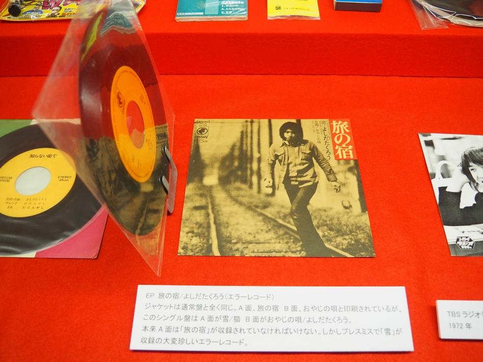 「旅の宿」のエラーレコード