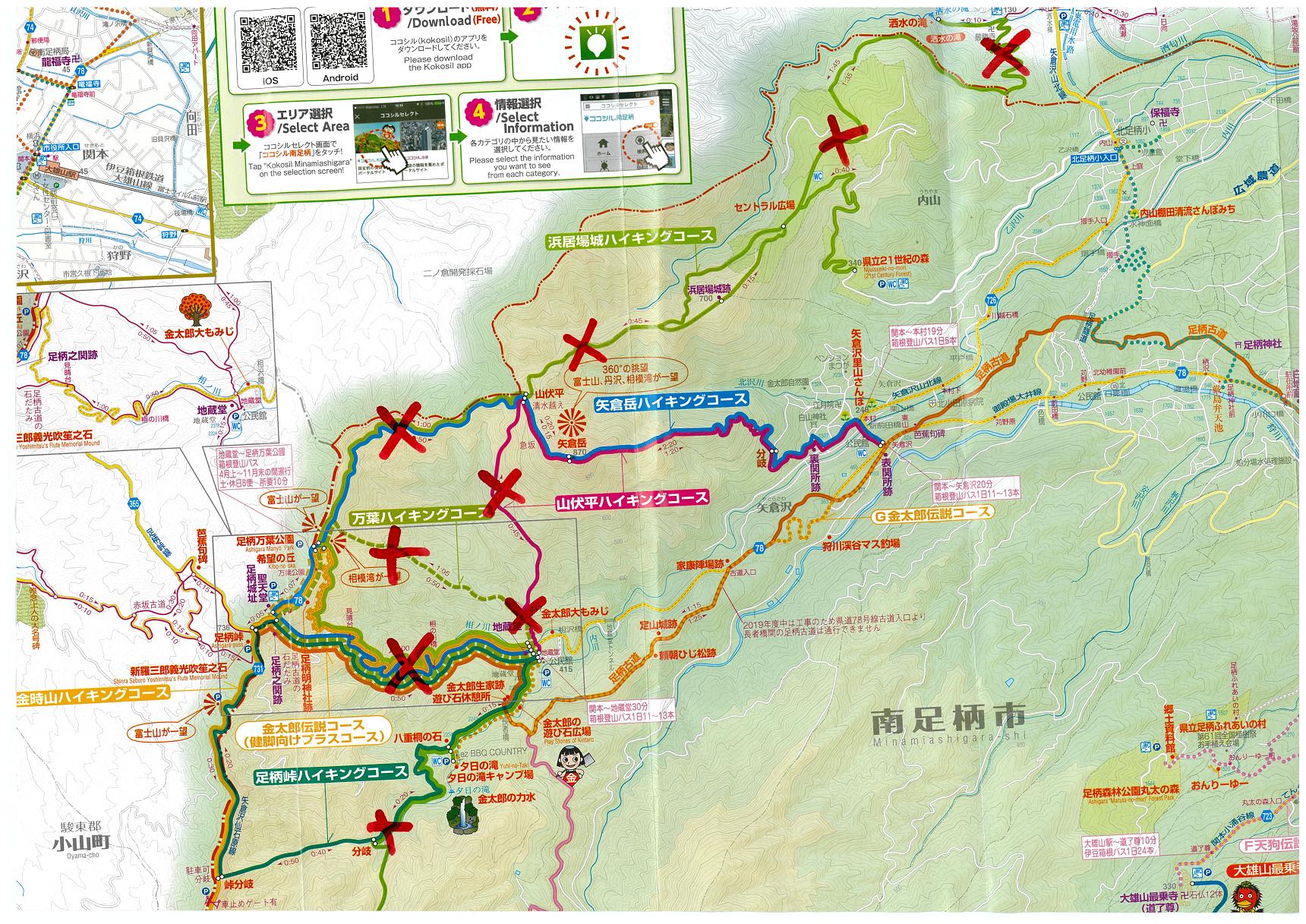 ハイキングコース通行止めマップ