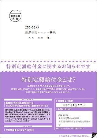 特別定額給付金の郵送申請書の表紙(見本)