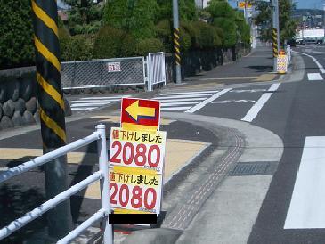 道路上に設置されたカラーコーンを使用した違反屋外広告物の例