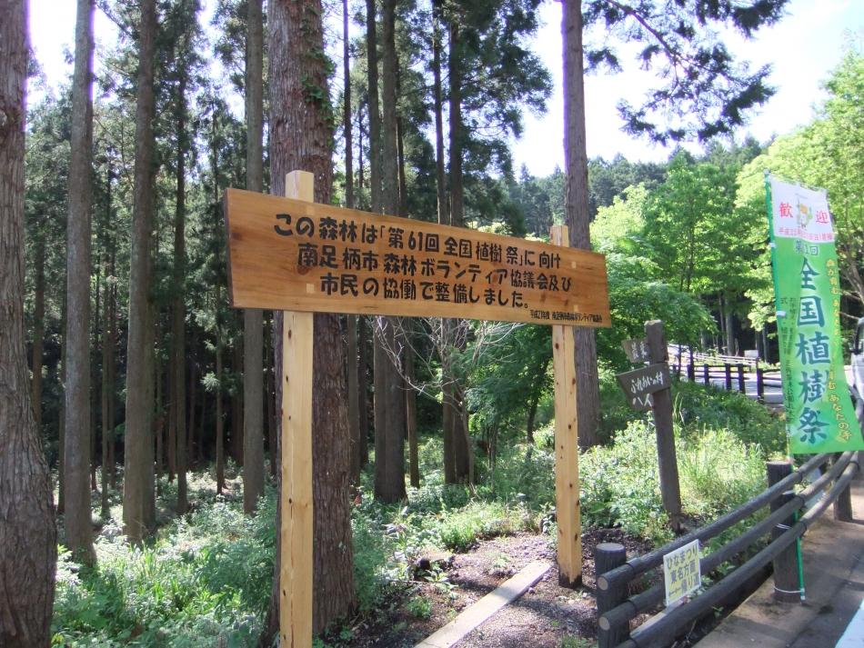 21年度に市民と協働で整備した森林にPR看板を設置