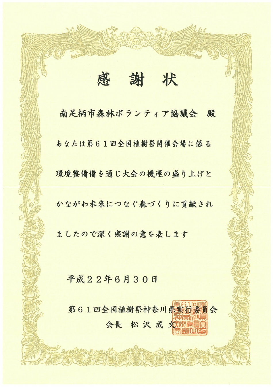 第61回全国植樹祭実行委員会から感謝状の贈呈