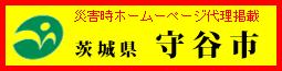 茨城県守谷市 災害時ホームページ代理掲載