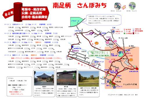 範茂史跡公園を巡る怒田コース