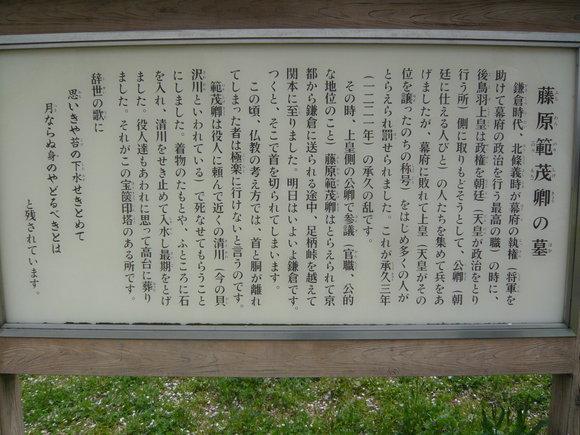 藤原範茂卿の墓説明板
