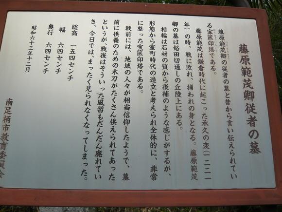 藤原範茂卿従者の墓説明板