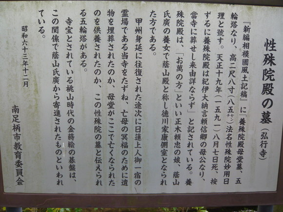 性殊院殿の墓説明板
