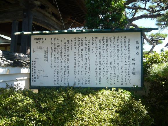 塚田古墳出土品一括説明板