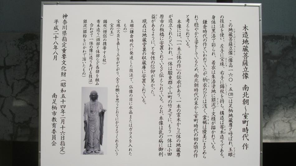 木造地蔵菩薩立像説明板