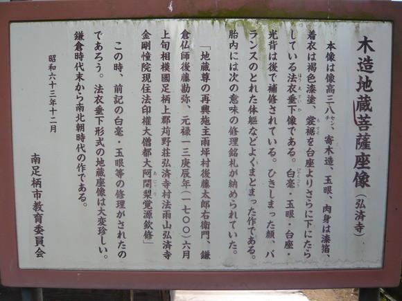 木造地蔵菩薩坐像説明板