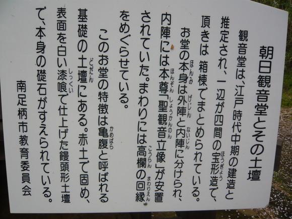 朝日観音堂とその土壇説明板