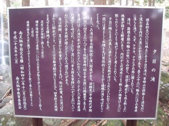 夕日の滝説明板