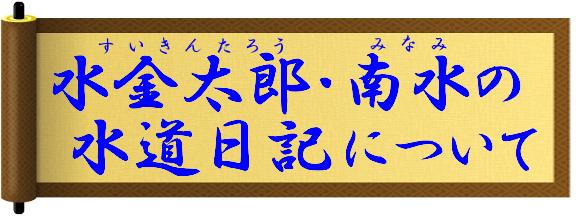 水金太郎・南水の水道日記について