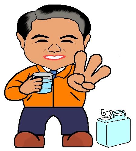 水道水の保管期間について
