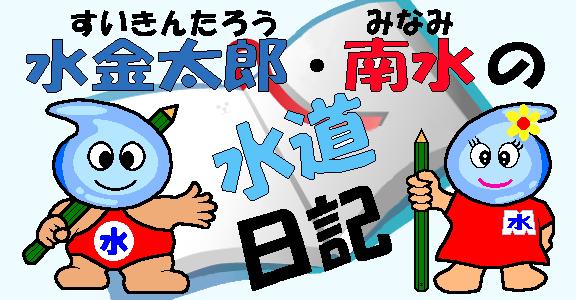 水金太郎・南水の水道日記のタイトル画像