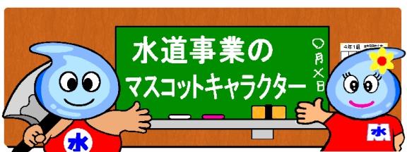 水道事業のマスコットキャラクタータイトル画像