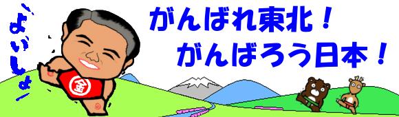 がんばれ東北!がんばろう日本!