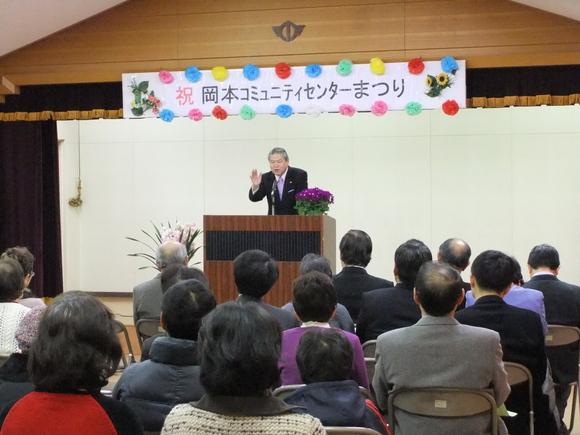 成24年2月26日(日) 第16回 岡本コミュニティセンターまつり