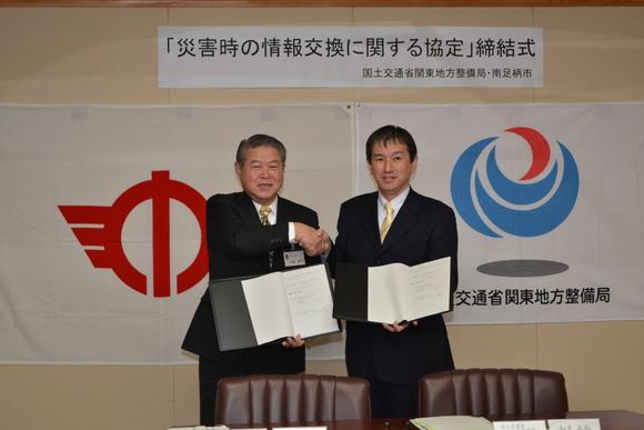 平成24年2月2日(木) 国土交通省関東地方整備局との「災害時の情報交換に関する協定」締結式