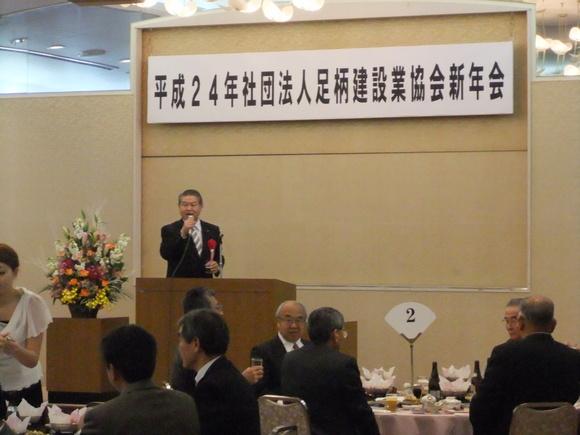 平成24年1月27日(金) 足柄建設業協会新年会