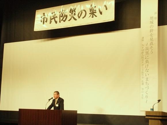 平成24年1月24日(火) 市民防災の集い