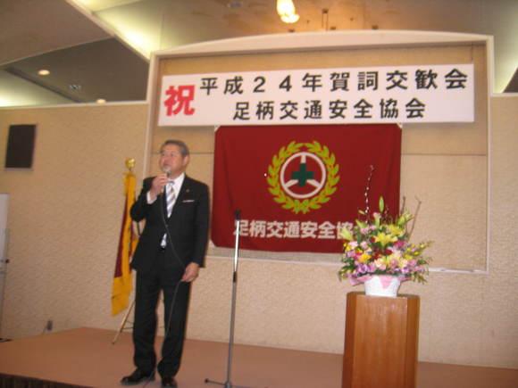 平成24年1月20日(金) 足柄交通安全協会「新年賀詞交歓会」