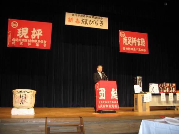平成24年1月20日(金) 自治労南足柄市職員組合「新春の集い」