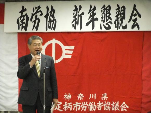 平成24年1月18日(水) 南足柄市労働者協議会「新年懇親会」