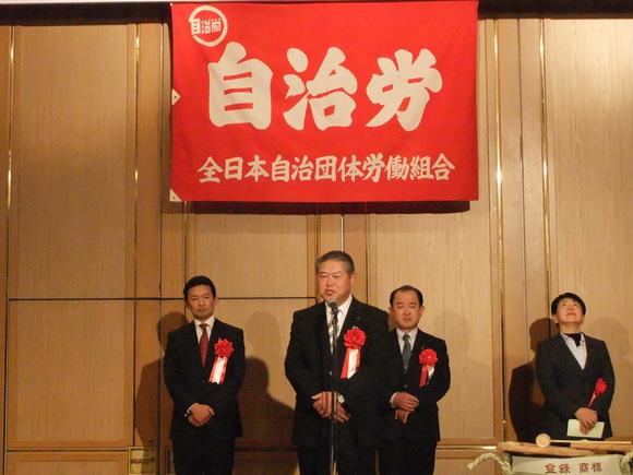 平成24年1月11日(水) 自治労神奈川県本部「2012新春の集い」