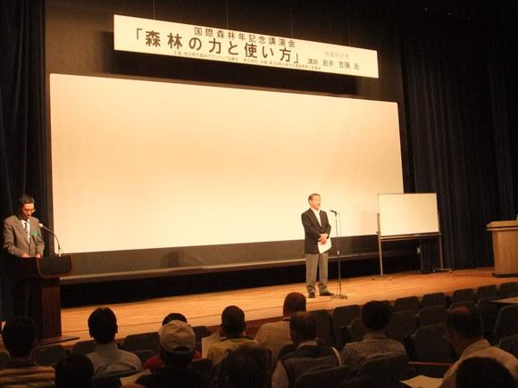 平成23年6月4日(土) 国際森林年記念講演会