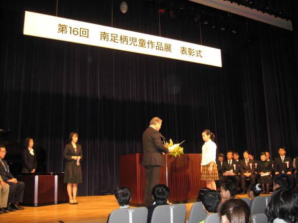 平成23年11月20日(日) 「第16回南足柄児童作品展」表彰式