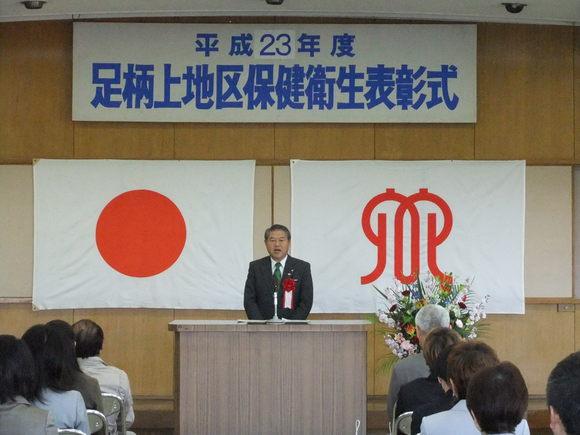 平成23年11月1日(火) 平成23年度足柄上地区保健衛生表彰式