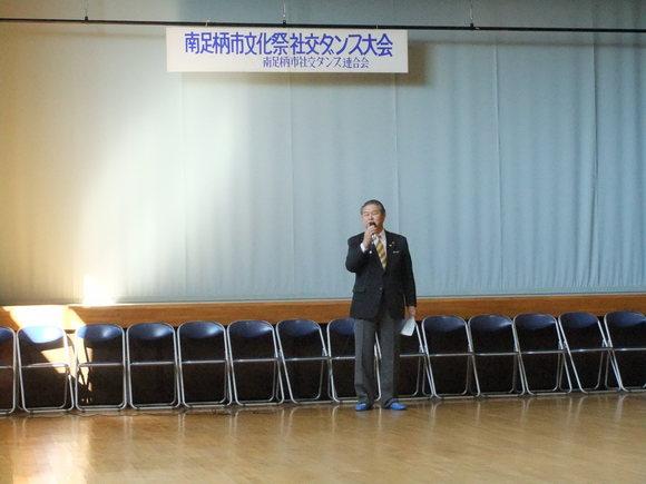 平成23年10月29日(土) 市文化祭「社交ダンス大会」