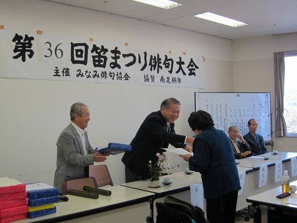 平成23年10月10日(月・祝) みなみ俳句協会「第36回笛まつり俳句大会」