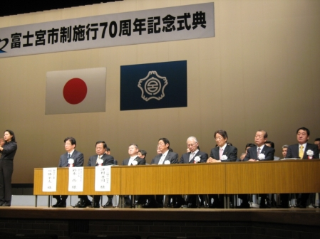 平成24年6月1日(金) 静岡県富士宮市市制施行70周年記念式典