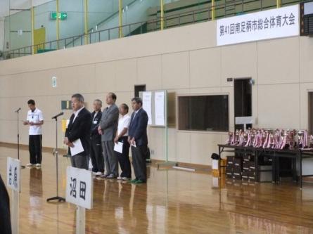 平成24年6月3日(日) 第41回南足柄市総合体育大会開会式
