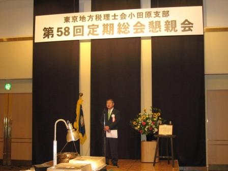 平成24年6月8日(金) 東京地方税理士会小田原支部第58回定期総会