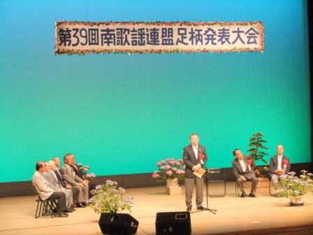 平成24年6月10日(日) 第39回南歌謡連盟足柄発表大会