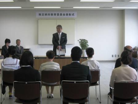 平成24年6月23日(土) 平成24年度南足柄市教育委員会表彰式