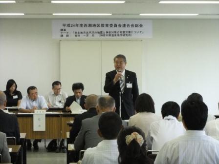 平成24年6月28日(木) 平成24年度西湘地区教育委員会連合会総会