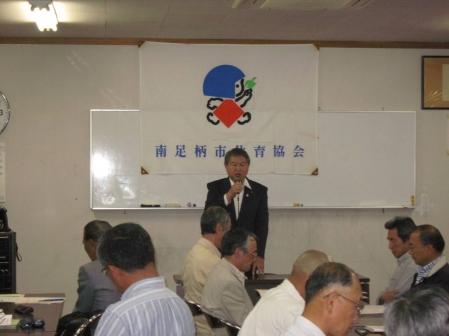 平成24年5月25日(金) 南足柄市体育協会総会