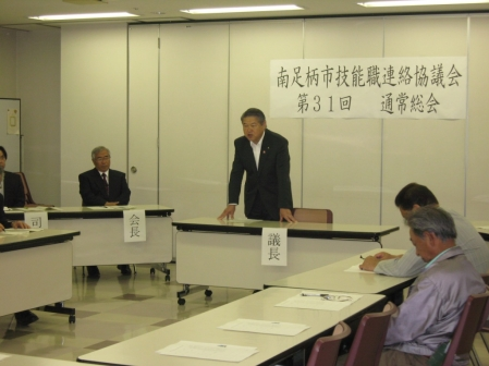 平成24年5月25日(金) 南足柄市技能職連絡協議会第31回通常総会